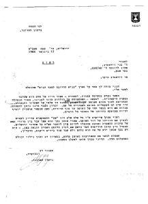 מכתב מגדעון האוזנר לאבי בני וירצברג