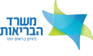 Israeli_Ministry_of_Health_logo