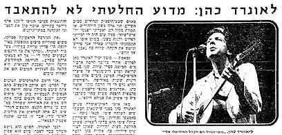 כהן ב-7 ימים 1974