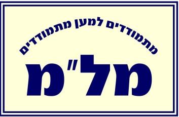 לוגו מלמ