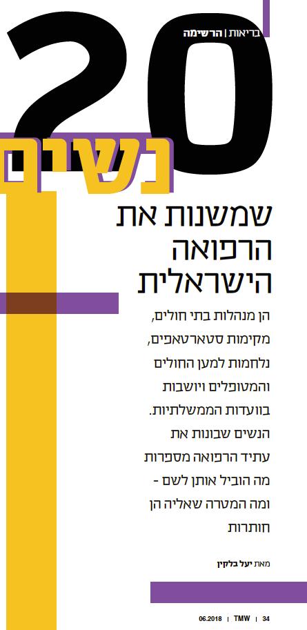 שער מגזין